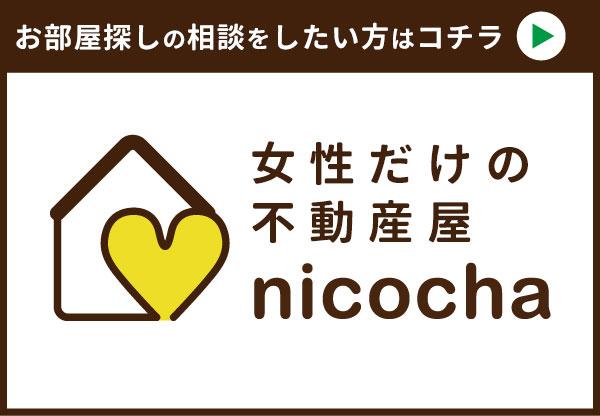 女性だけの不動産屋nicocha