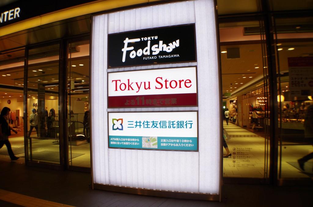 二子玉川スーパー東急ストア