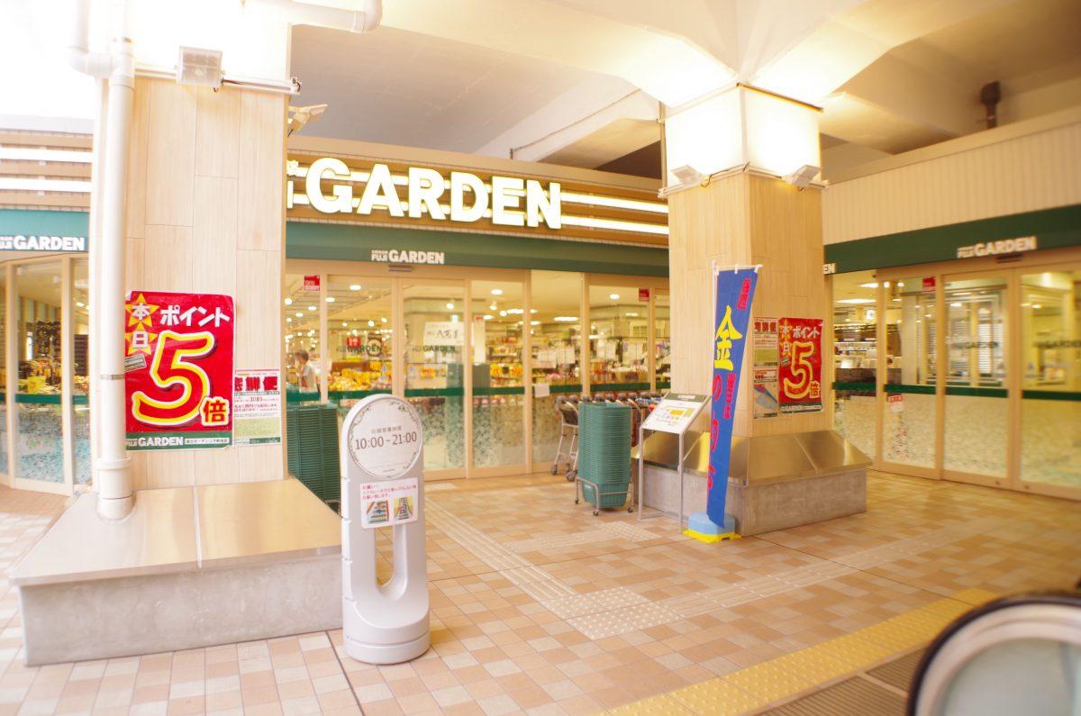 富士ガーデン 二子新地駅前店