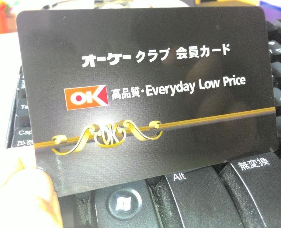 OKカード