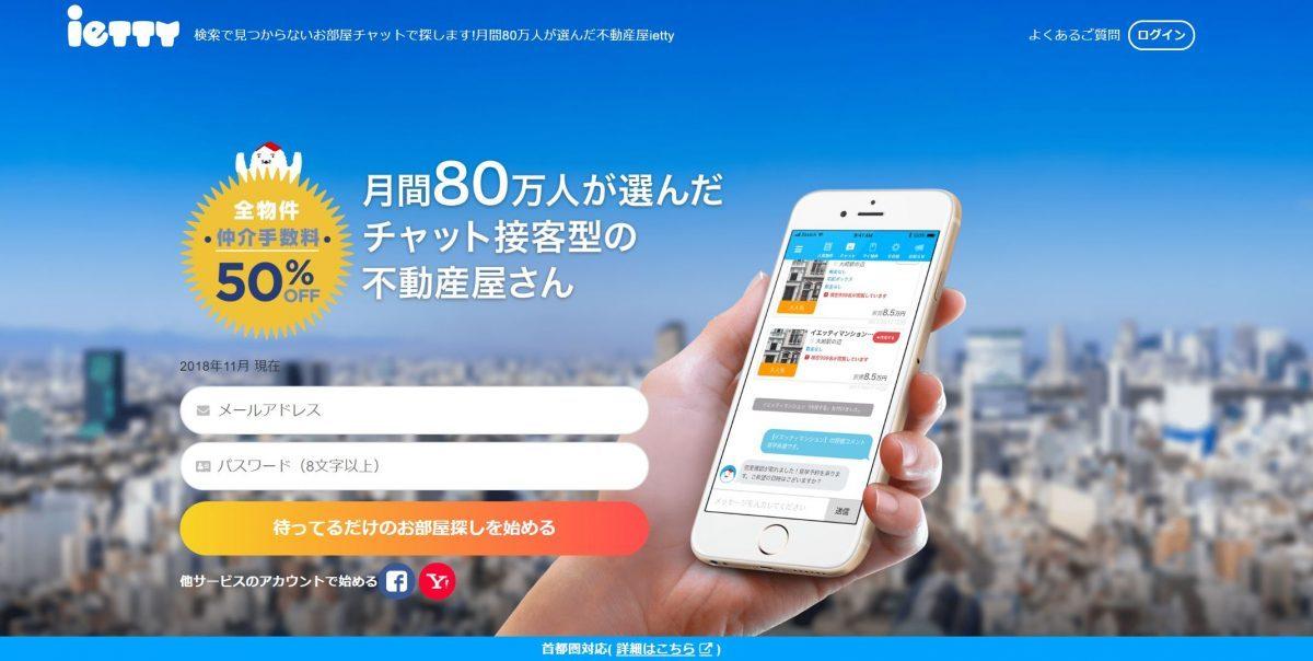 賃貸不動産情報サイト アプリ