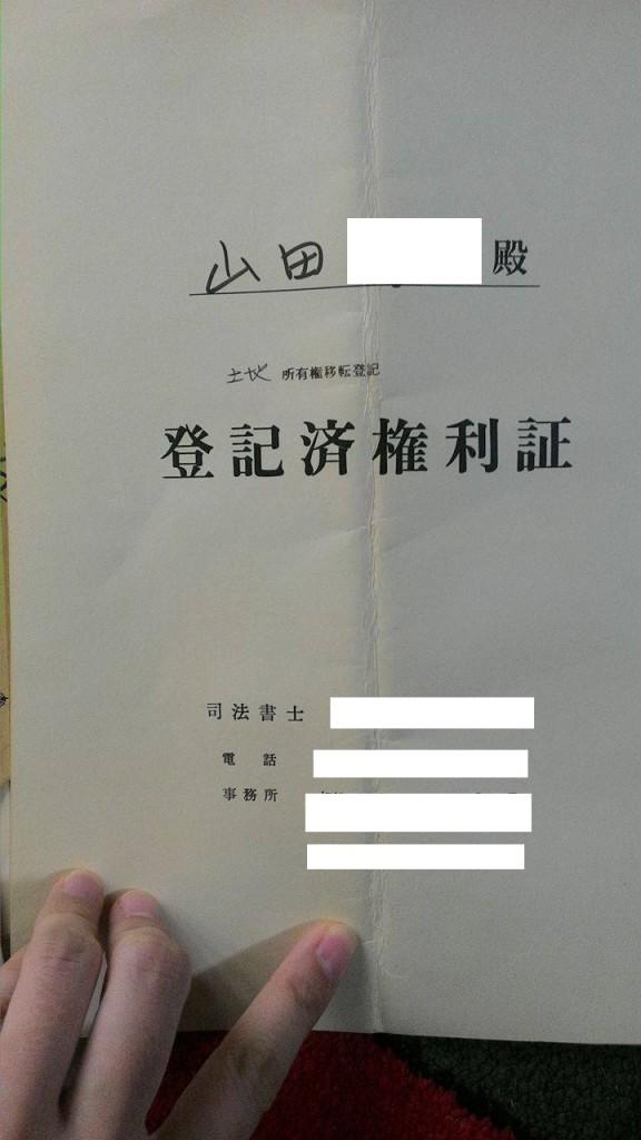 山田家の権利証