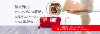 本棚は買うな!月額200円で段ボールを預けられるminikura(ミニクラ)が便利な件