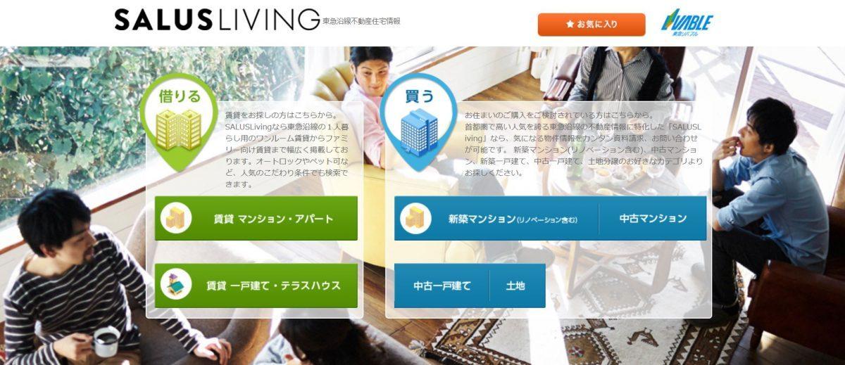 同棲・二人暮らしの賃貸物件情報サイト