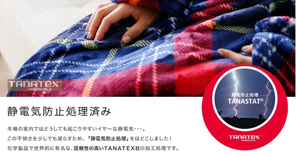 着る毛布静電気処理加工
