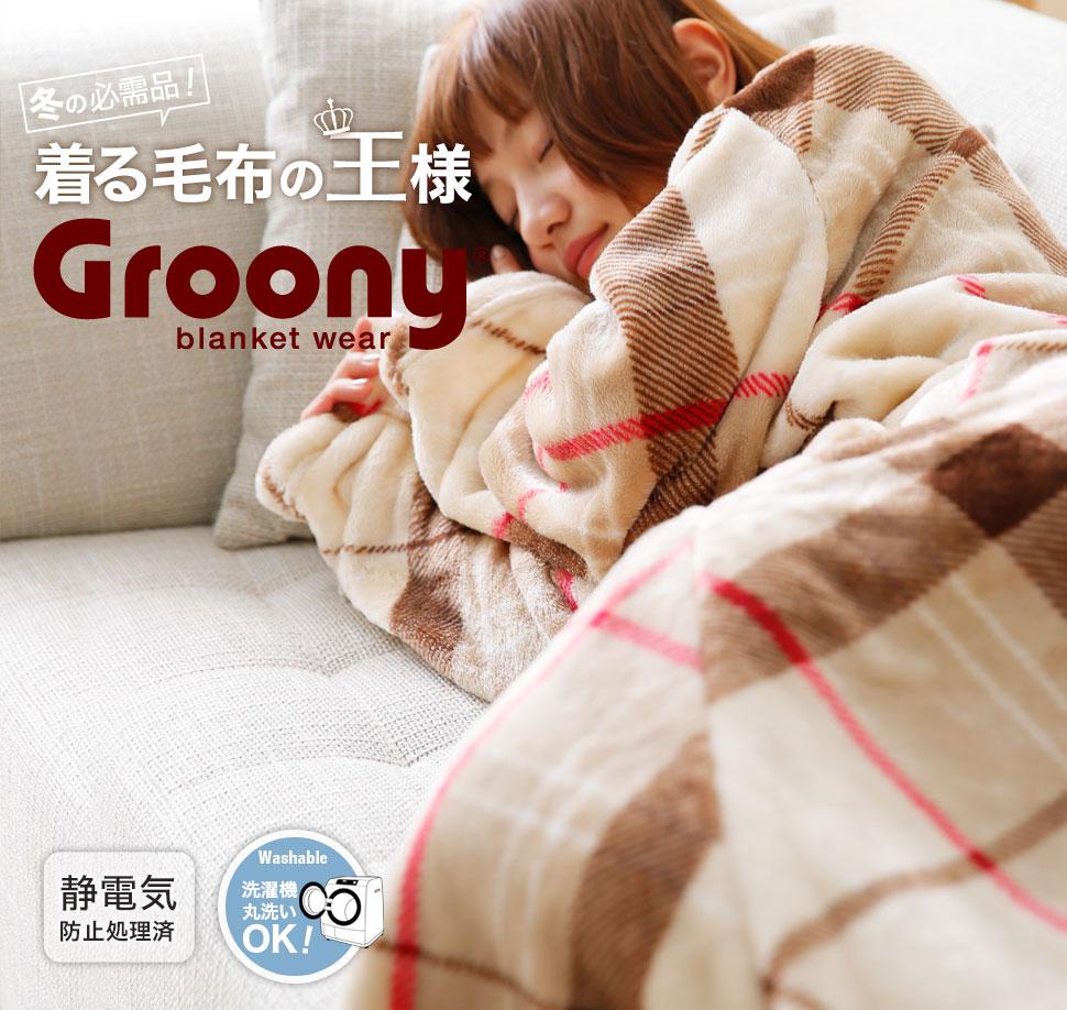 引用:着る毛布『Groony(グルーニー)』公式サイト
