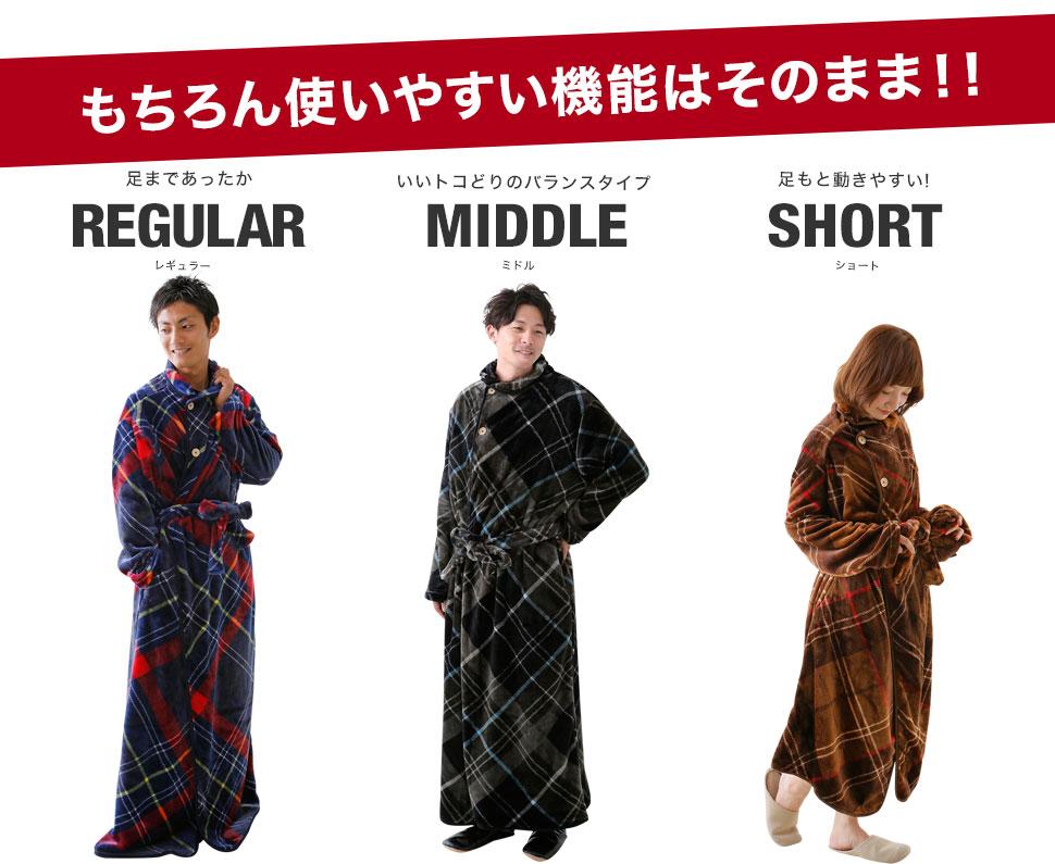 引用:着る毛布『Groony(グルーニー)』サイト