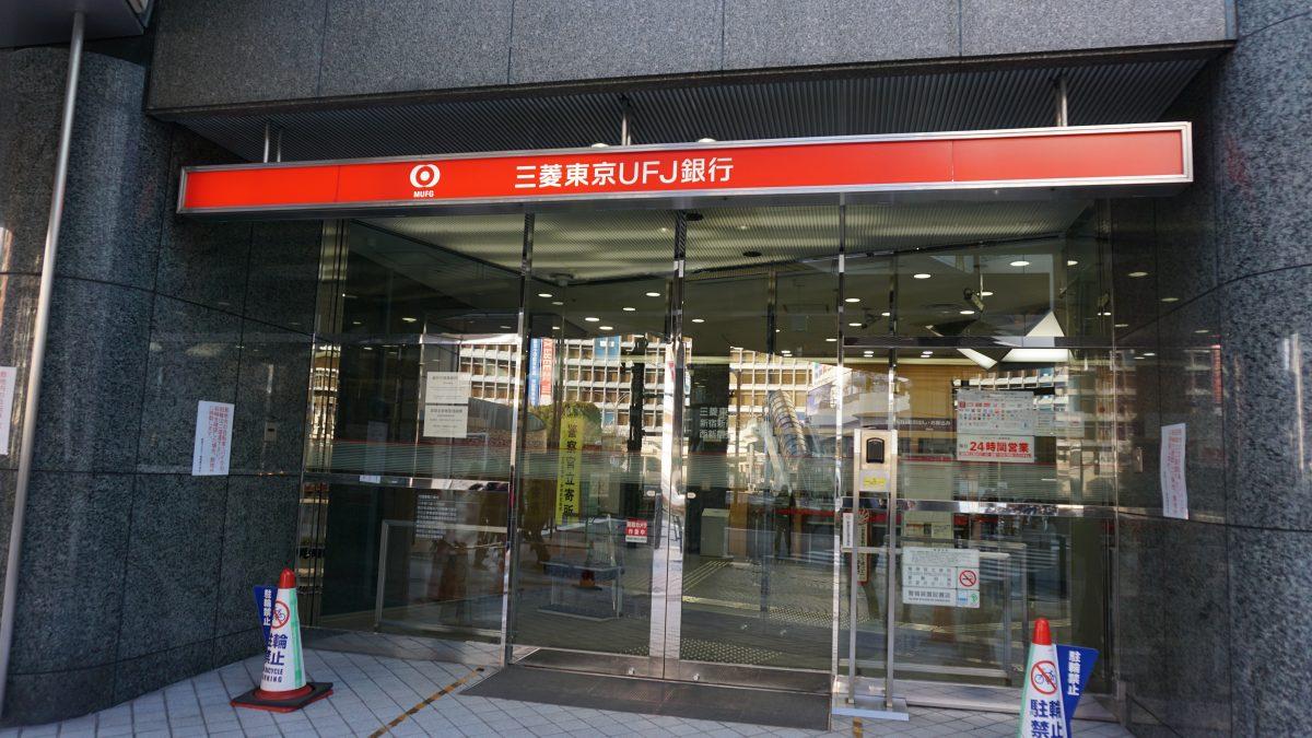 銀行 近く の ufj