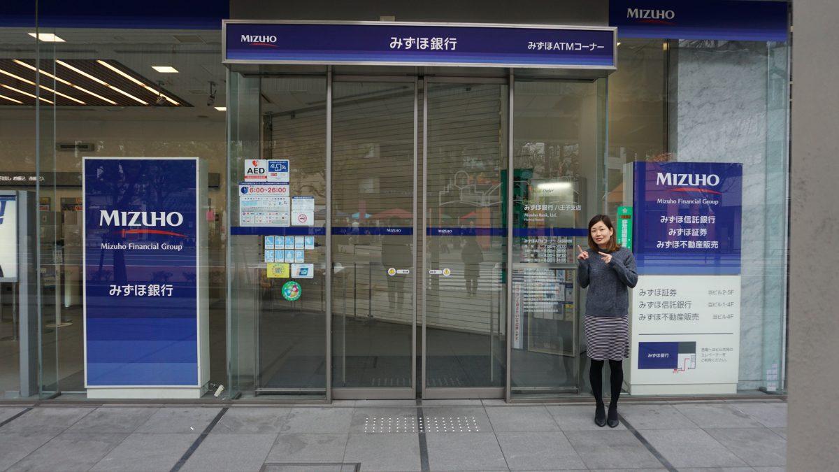 みずほ銀行 住宅ローン