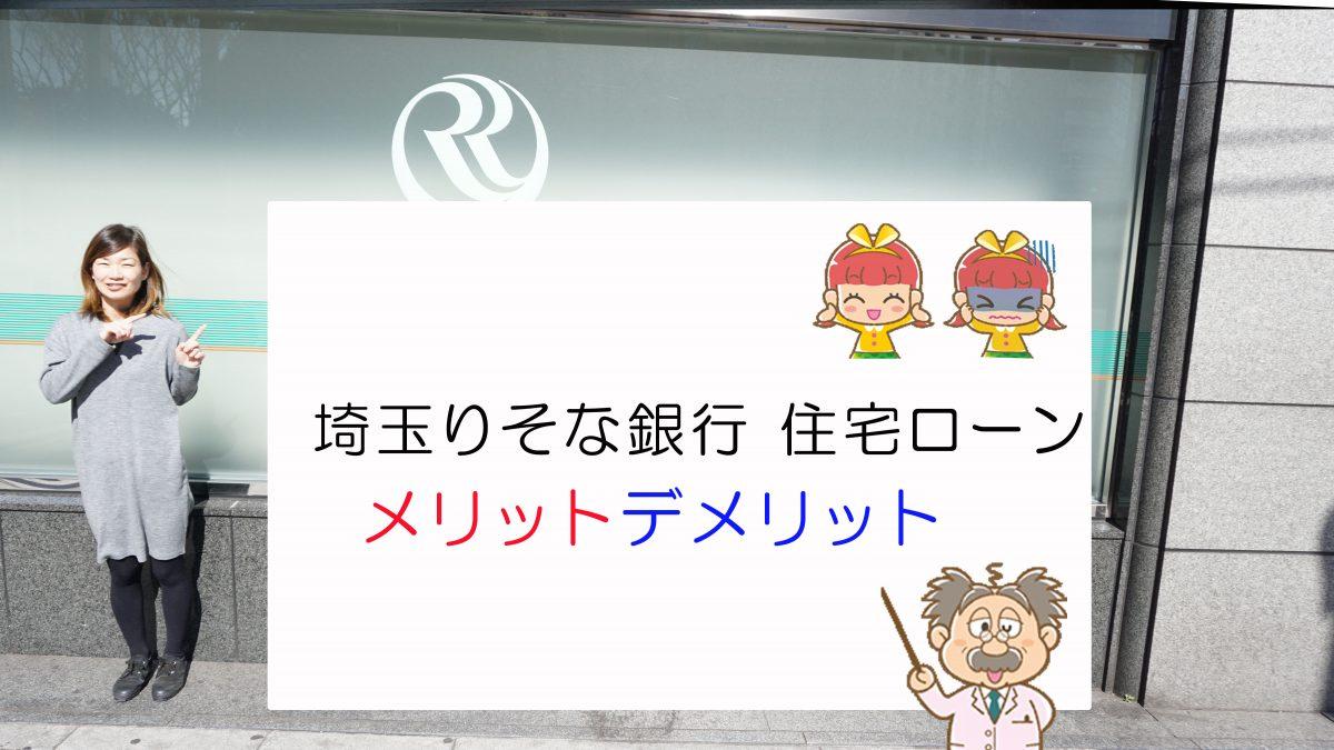 銀行 埼玉 住宅 ローン りそな