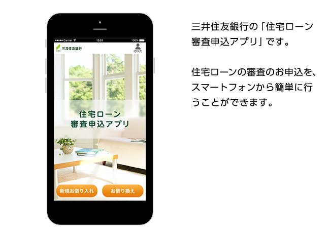 三井住友銀行 住宅ローン審査アプリ