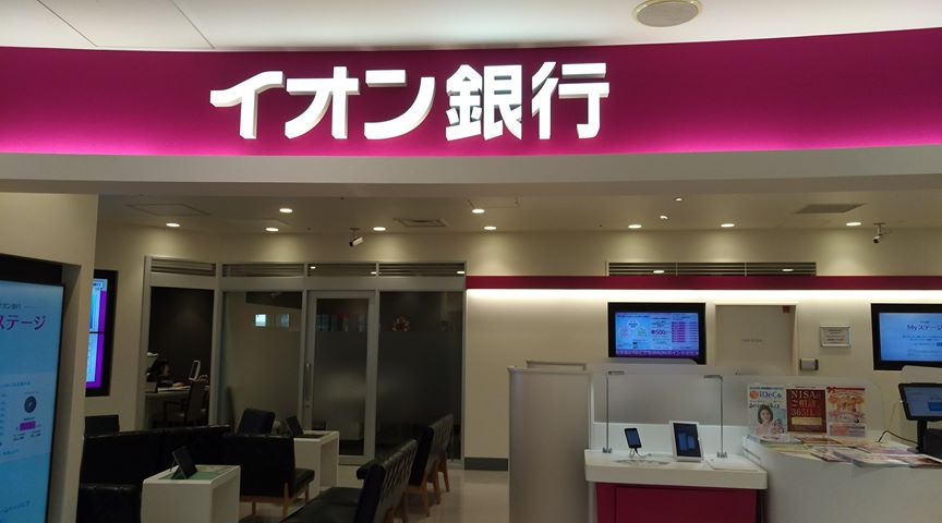 イオン銀行 住宅ローン