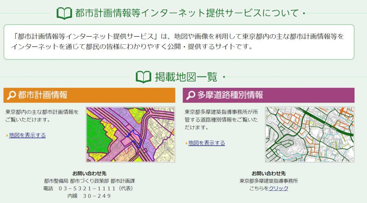 住信SBIネット銀行 住宅ローン 東京都都市計画