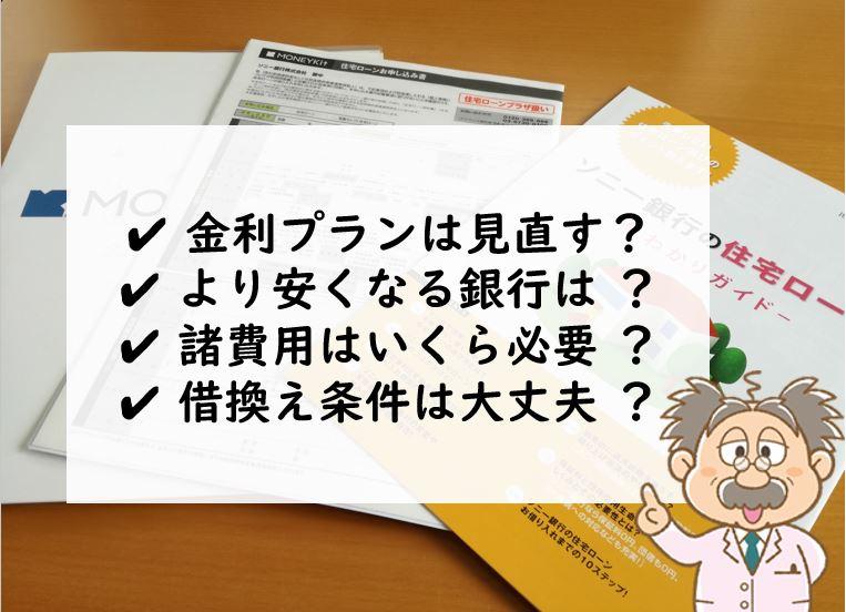住宅ローン借換え検討_金利