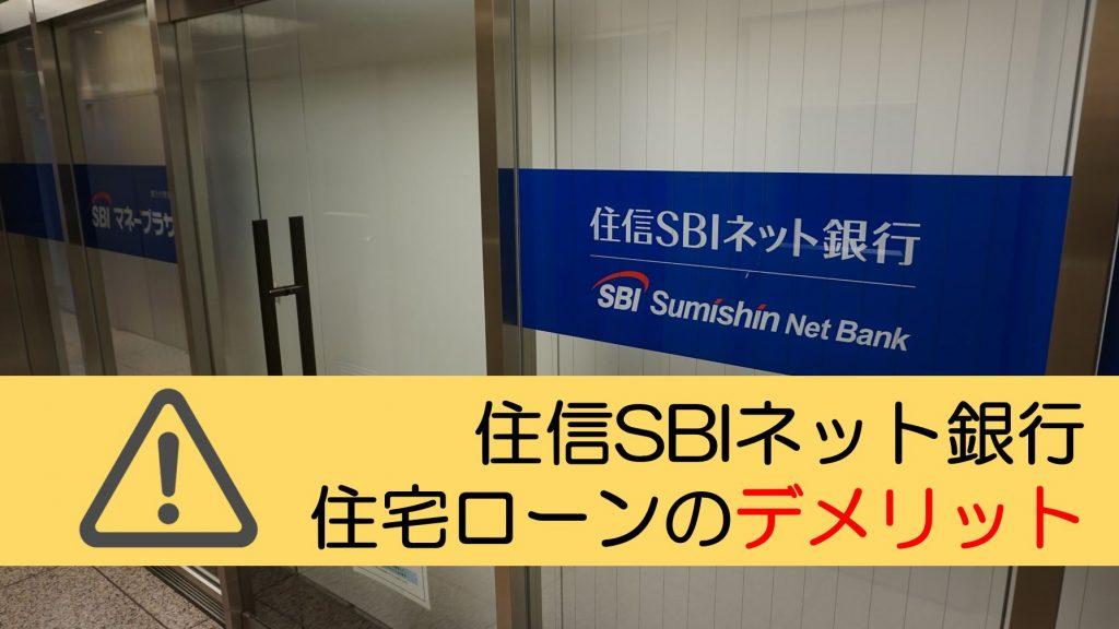 住 信 sbi ネット 銀行 フラット 35