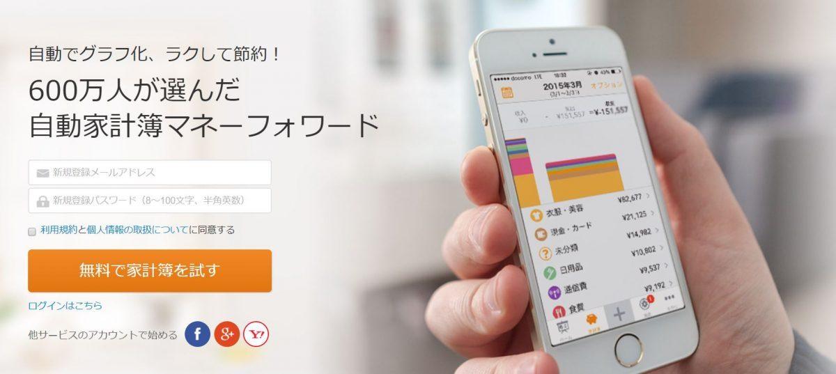同棲中の方の節約法_お金管理アプリ