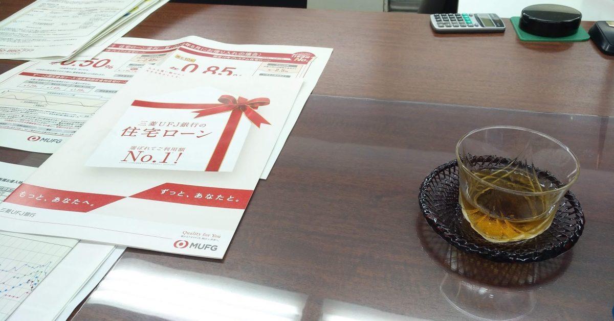 三菱UFJ銀行へ住宅ローン借換え相談